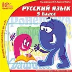 CD-ROM. Русский язык. 5 класс