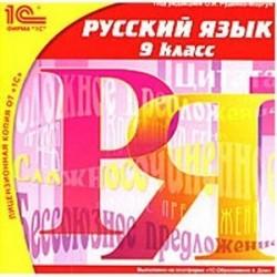 CD-ROM. Русский язык. 9 класс