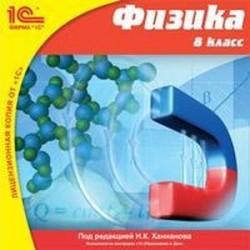 DVD. Физика. 8 класс