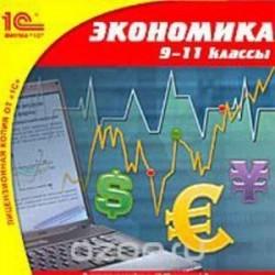 CD-ROM. Экономика. 9-11 классы