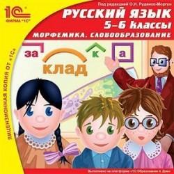 CD-ROM. Русский язык. 5-6 класс. Морфемика. Словообразование