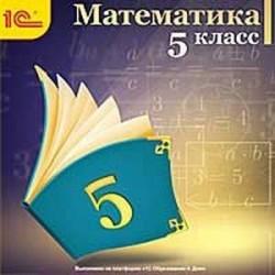 CD-ROM. Математика. 5 класс