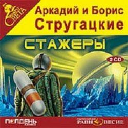 2 CDmp3 Стажеры
