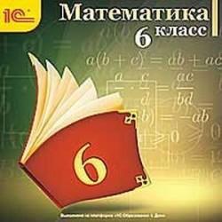 CD-ROM. Математика. 6 класс