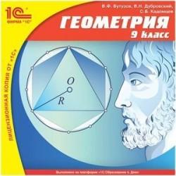 CD-ROM. Геометрия. 9 класс