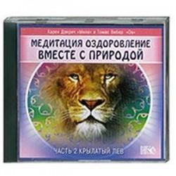 CD 'Оздоровление вместе с природой' Часть 2. Крылатый лев