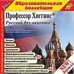 CDpc Профессор Хиггинс.Русский без акцента!