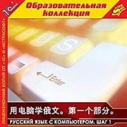 CDpc Русский язык с компьютером.Шаг 1. Китайский интерфейс
