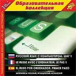 CDpc Русский язык с компьютером.Шаг 1.Интерфейсы: русский, французский, испанский