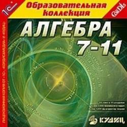 CDpc Алгебра 7-11 класс