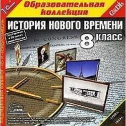 CDpc История Нового времени 8 класс