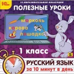 CDpc Русский язык за 10 минут в день 1 класс