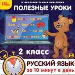 CDpc Русский язык за 10 минут в день 2 класс