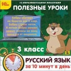 CDpc Русский язык за 10 минут в день 3 класс