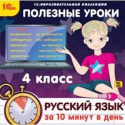 CDpc Русский язык за 10 минут в день 4класс