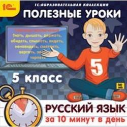 CDpc Русский язык за 10 минут в день 5 клас