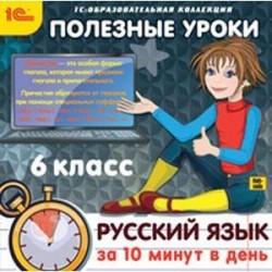 CDpc Русский язык за 10 минут в день 6 класс