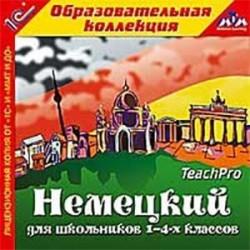 CD-ROM. Немецкий для школьников 1–4-х классов