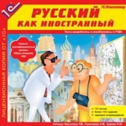 CD-ROM. Русский как иностранный