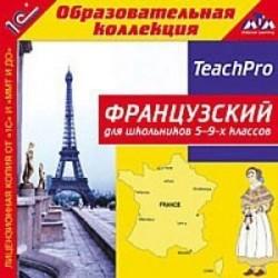 CD-ROM. Французский для школьников 5-9-х классов