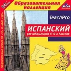 CD-ROM. Испанский для школьников 5-9-х классов