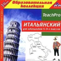 CD-ROM. Итальянский для школьников 5–9-х классов