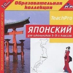 CD-ROM. Японский для школьников 5–9-х классов