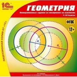 CDpc Геометрия 7–10. Интерактивные задания