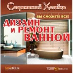 CDpc Дизайн и ремонт ванной