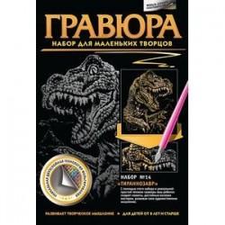 Гравюра. №14 'Тиранозавр'