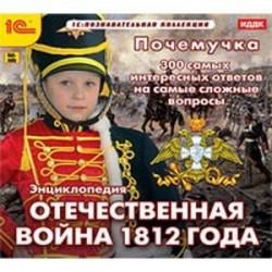 Почемучка. Энциклопедия. Отечественная война 1812 года (CDpc)