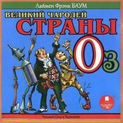 Великий чародей страны Оз (CDmp3)