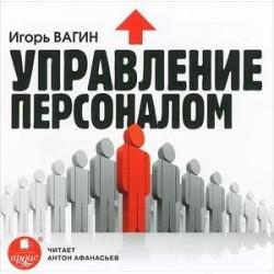 Управление персоналом (CDmp3)