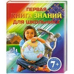 7+. Первая книга знаний для школьника