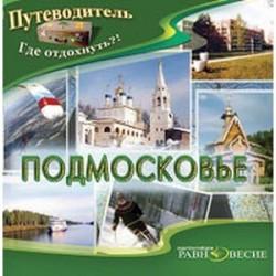 CDpc Подмосковье