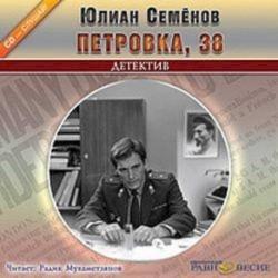 CDmp3 Петровка, 38