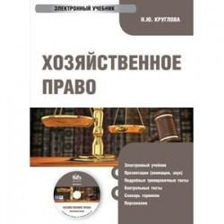 Хозяйственное право для бакалавров. Электронный учебник (CD)