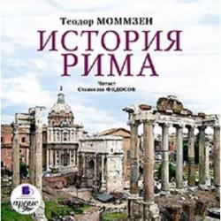 История Рима 2CDmp3