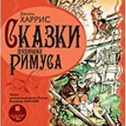 CDmp3 Сказки дядюшки Римуса