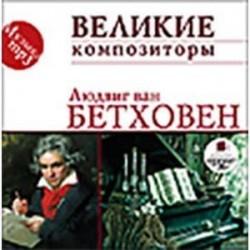 CDmp3 Великие композиторы. Бетховен Л.