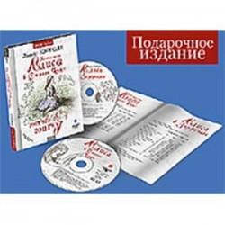 Приключения Алисы в Стране Чудес Алиса в Зазеркалье подарочное издание 2CDmp3