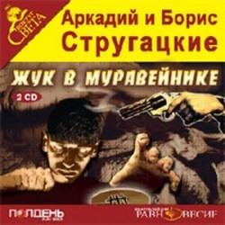 CD-ROM (MP3). Жук в муравейнике