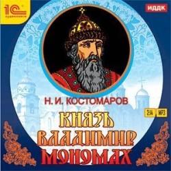 CD-ROM (MP3). Князь Владимир Мономах