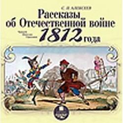 CDmp3 Рассказы об Отечественной войне 1812 года
