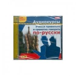 Учимся правильно и грамотно говорить по-русски (CDmp3)