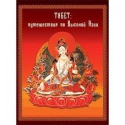 2CDpc Тибет: путешествия в высокую Азию