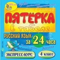 CDpc Русский язык за 24 часа. 4 класс