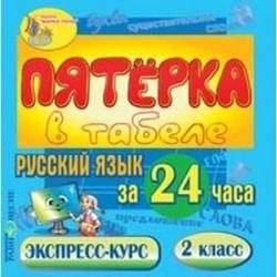 Русский язык за 24 часа. 2 класс