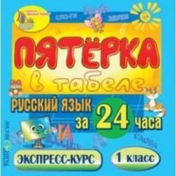 CDpc Русский язык за 24 часа. 1 класс