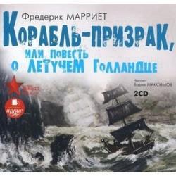 Фредерик Марриет: Корабль-призрак, или Повесть о Летучем Голландце (CDmp3)